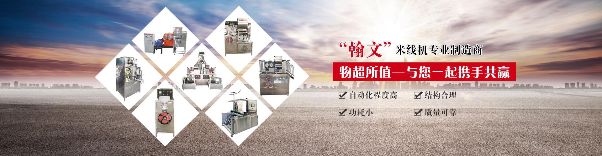 郑州翰文机械主要生产米线机,小型米线机,自熟米线机,全自动米线机,一步成型米线机