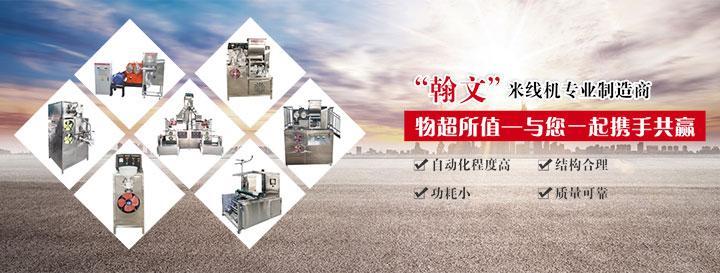 郑州翰文机械设备有限公司